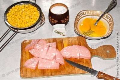 колбаса, яйца, кукуруза консервированная