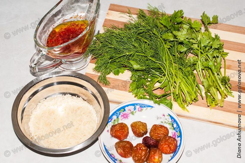 шафран, алыча, рис и зелень