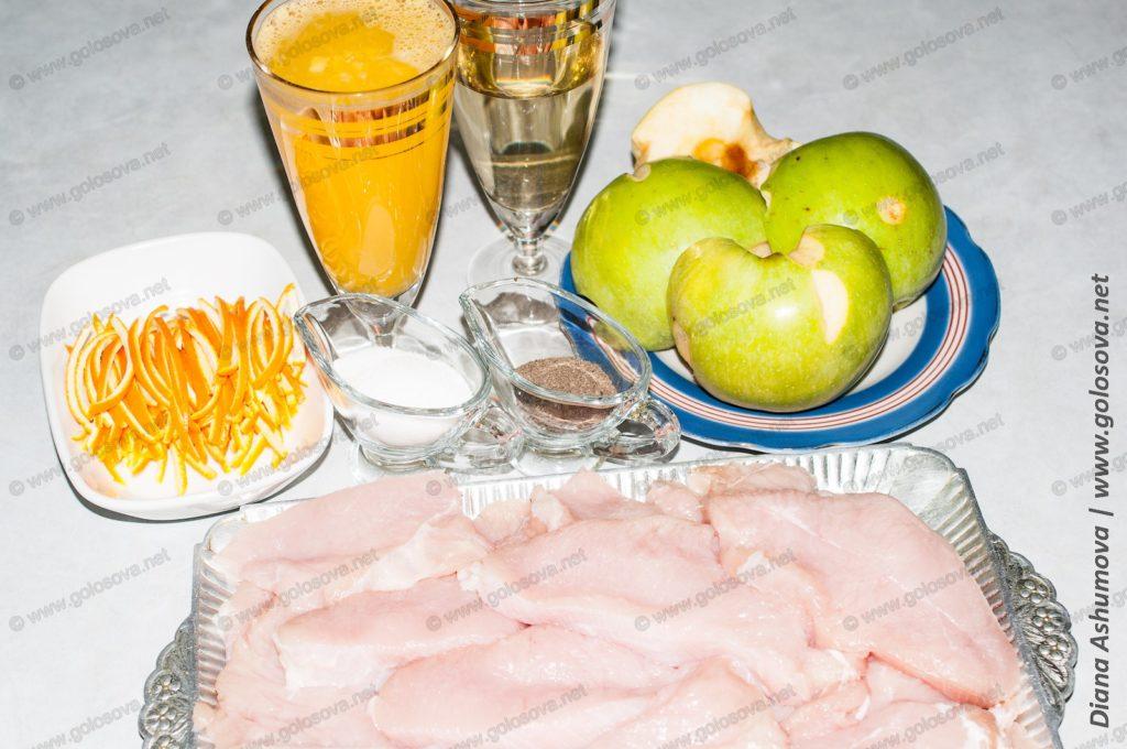 цедра апельсина, яблоки и филе индейки