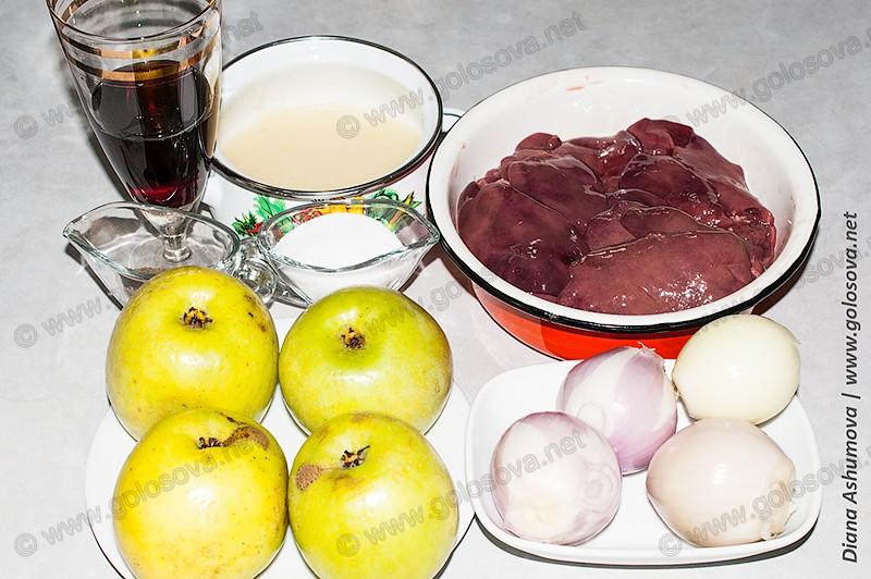 печень индейки, лук и яблоки, красное вино