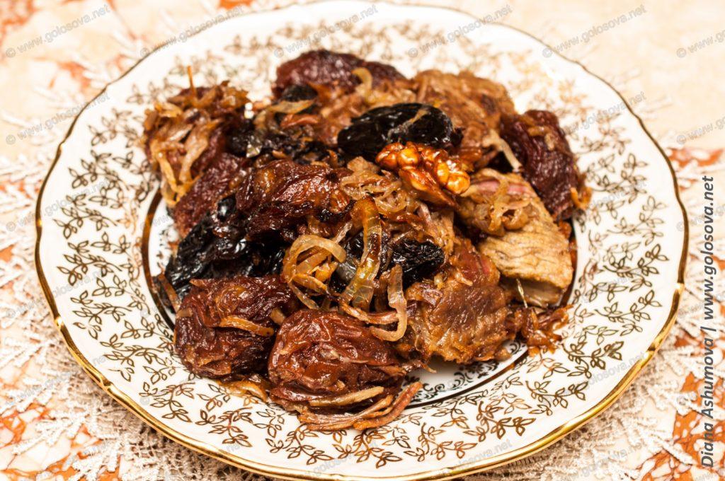говядина с черносливом и грецкими орехами
