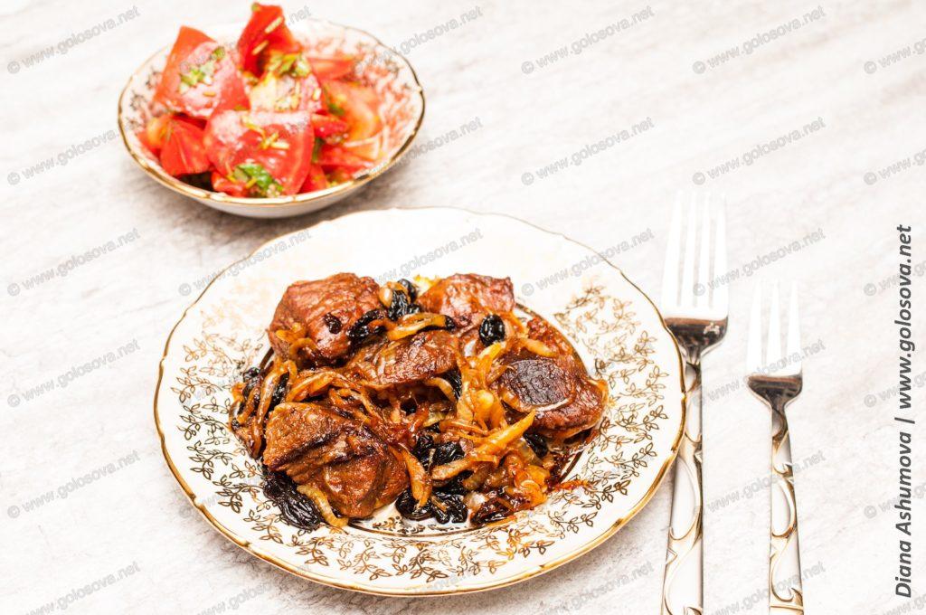 говядина с изюмом с салатом из помидоров