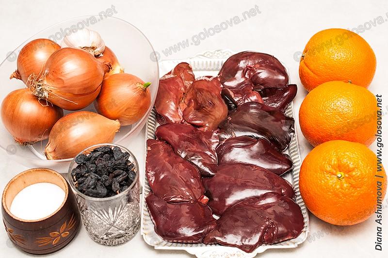 ингредиенты для приготовления печени индюшек