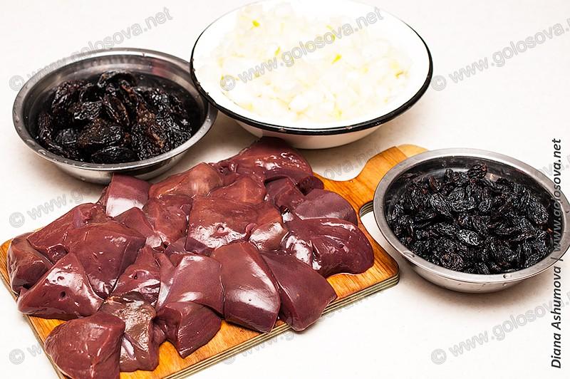свиная печень, чернослив, лук, изюм