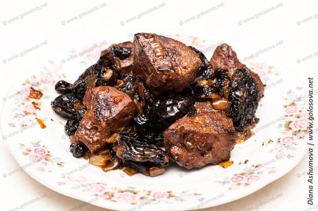 жареная свиная печень с черносливом и изюмом
