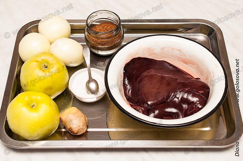 свиная печень, яблоки, корень имбиря, соль и перец