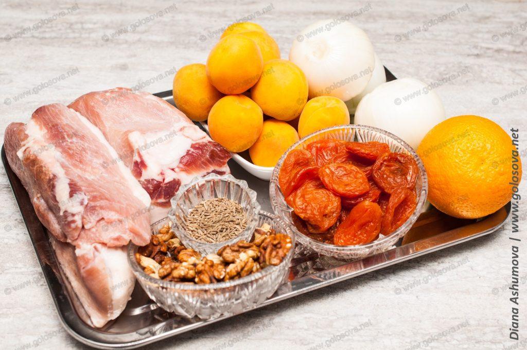 свинина, абрикосы и курага, лук и апельсин, орехи и зира