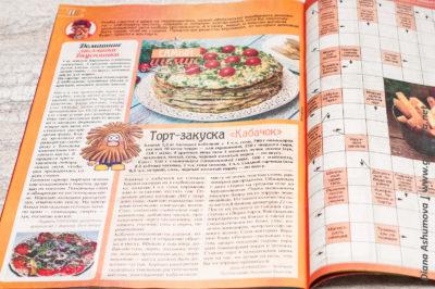 рецепт люля на сковороде в журнале