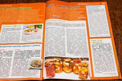 рецепт пикули в журнале