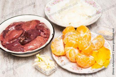 дольки мандарина, куриная печень, лук и чеснок